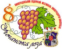 """Фестиваль """"Угочанська лоза-2011"""""""