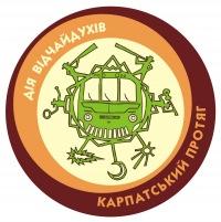 Еко-мистецька акція «Карпатський ПрОТЯГ 2011»