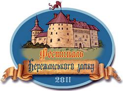Фестиваль Бережанського замку 2011