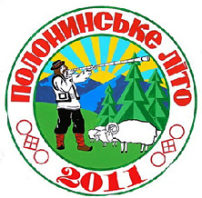 Полонинське літо - 2011