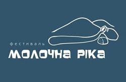 """Фестиваль сиру """"Молочна ріка"""" на Закарпатті"""