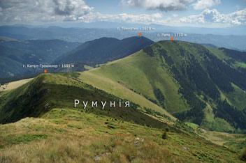 Румунські гори