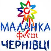 Маланка-Фест - 2012