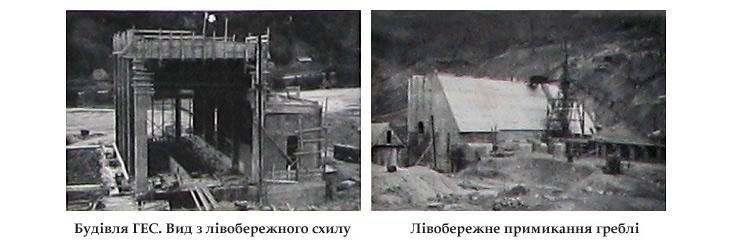 Будівництво Теребле-Ріцької ГЕС