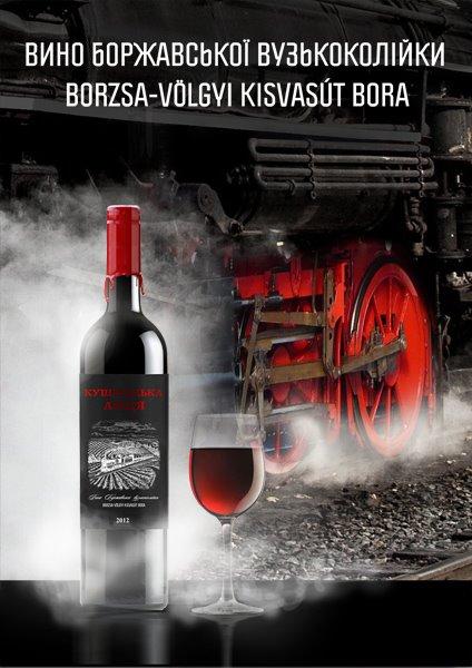 Вино Боржавської вузькоколійки 2013