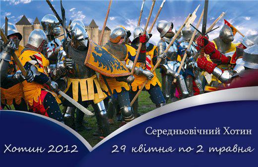 """Фестиваль """"Середньовічний Хотин-2012"""""""