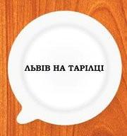 Львів на тарілці 2012