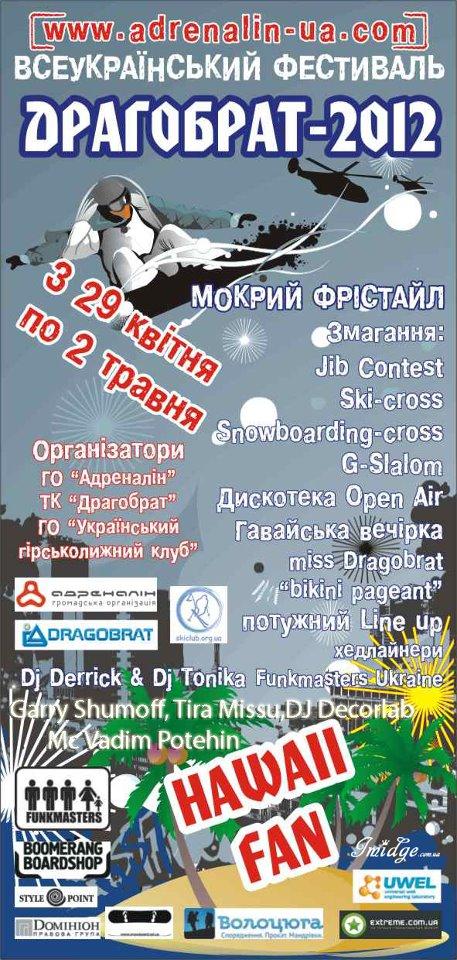 Драгобрат-2012