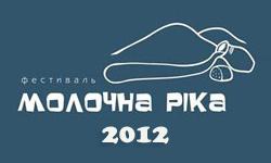 """Фестиваль """"Молочна ріка - 2012"""""""