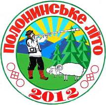 Полонинське літо - 2012