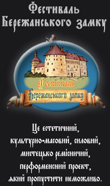 Фестиваль Бережанського замку 2012