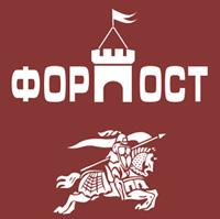 Форпост -2012