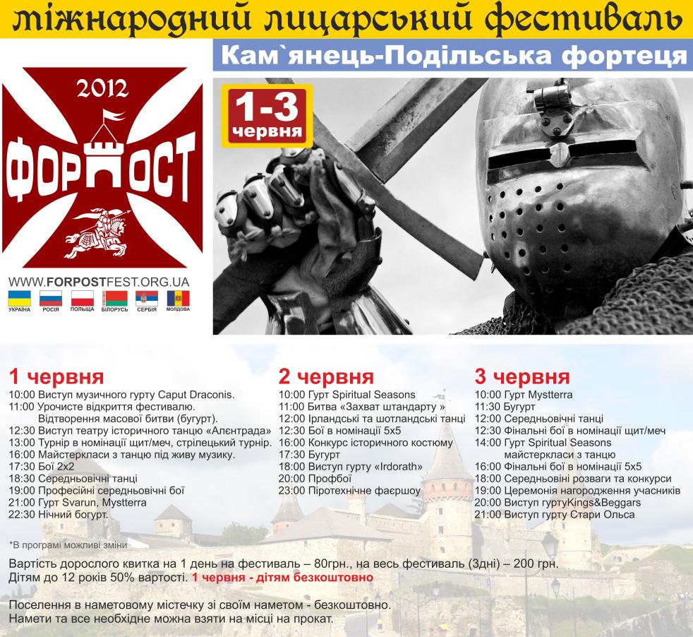 "Фестиваль ""Форпост -2012"" в Камянець-Подільському"